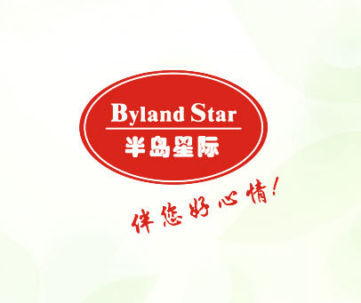 半岛星际-伴您好心情-BYLAND-STAR