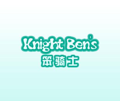 笨骑士-KNIGHT-BEN'S