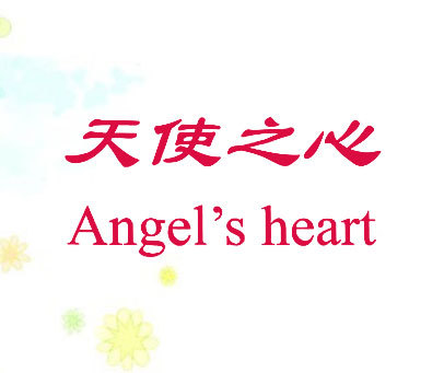 ANGEL'S HEART;天使之心