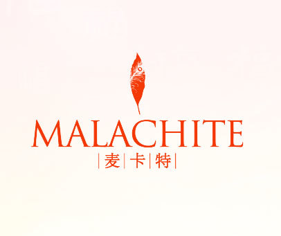 麦卡特-MALACHITE