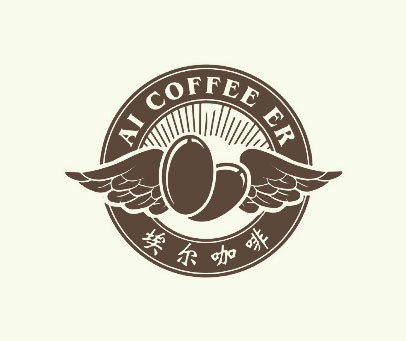 埃尔咖啡-AI-COFFEE-ER