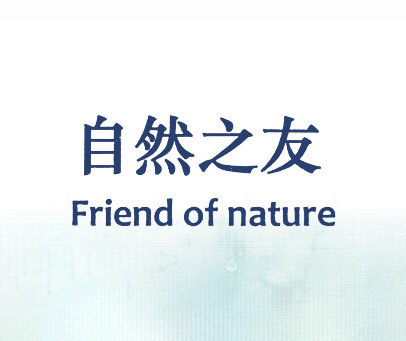 自然之友-FRIEND-OF-NATURE