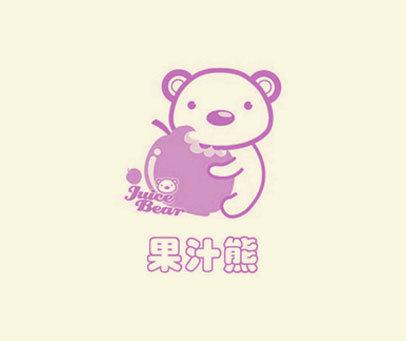 果汁熊-JUICE-BEAR