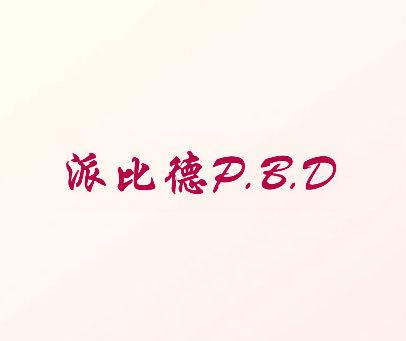 派比德-P.B.D