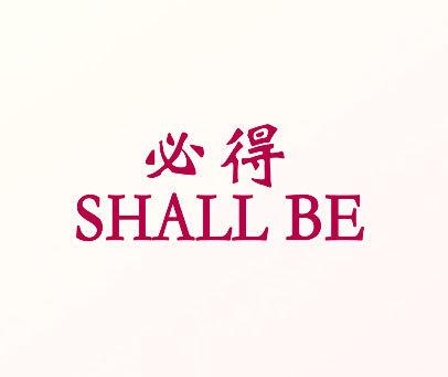 必得-SHALL-BE