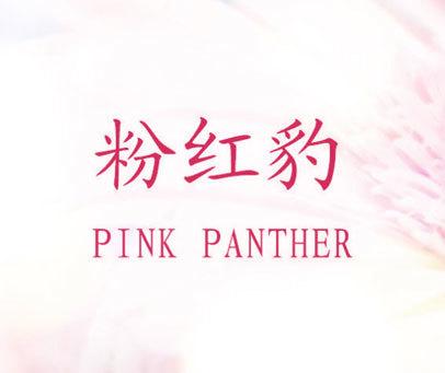 粉红豹-PINK PANTHER