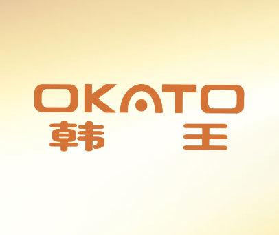 韩王;OKATO