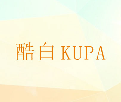 酷白-KUPA
