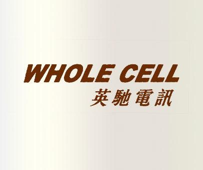 英驰电讯;WHOLE-CELL