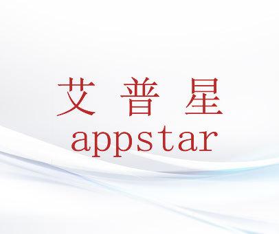 艾普星-APPSTAR