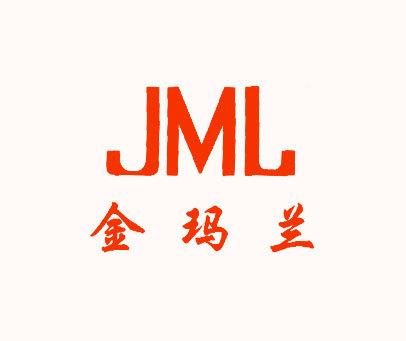 金玛兰-JML