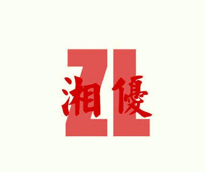 湘优-ZL
