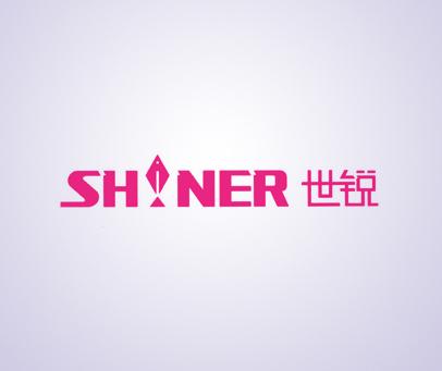 世锐-SHINER