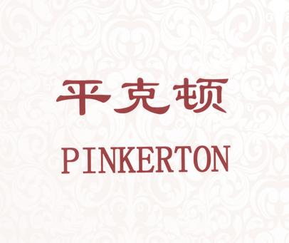 平克顿-PINKEETON