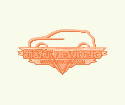 新舒尔-NEWOZIO-WWW.NEWOZIO.COM