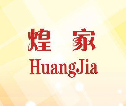 煌家-HUANG-JIA