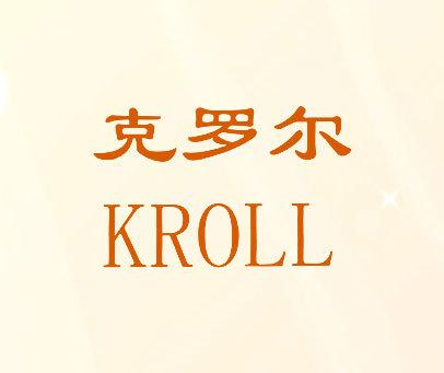 克罗尔;KROLL