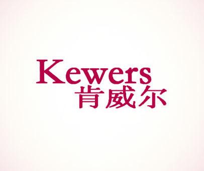 肯威尔-KEWERS