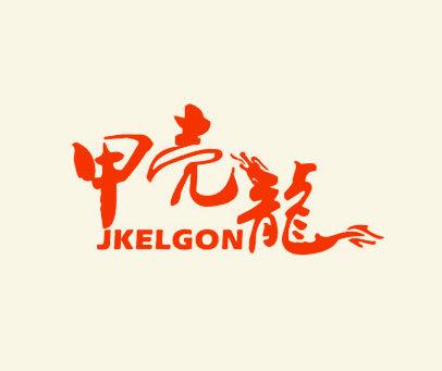 甲壳龙-JKELGON
