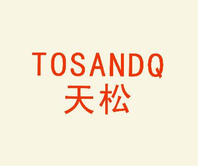 天松-TOSANDQ