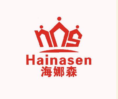 海娜森-HNS