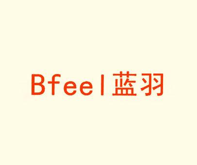蓝羽-BFEEL