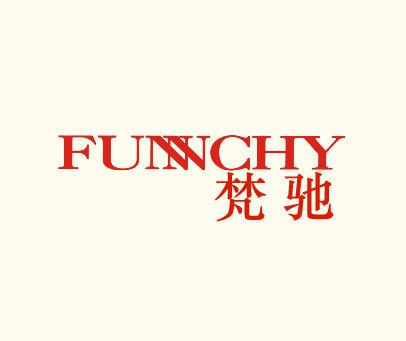 梵驰-FUNCHY