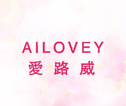 爱路威-AILOVEY