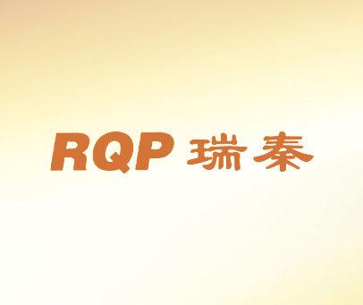 瑞秦;RQP