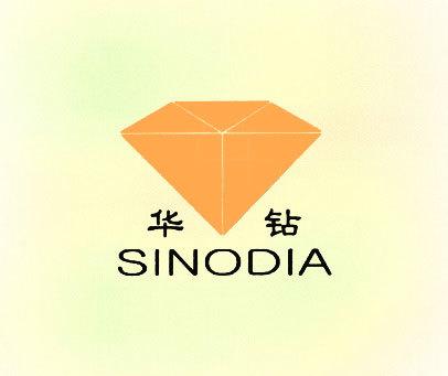 华钻;SINODIA