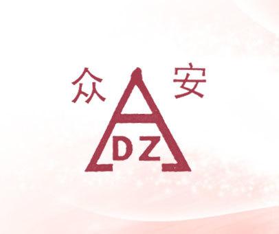 众安-DZ