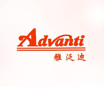 ADVANTI-雅泛迪