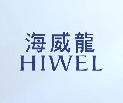 海威龙;HIWEL