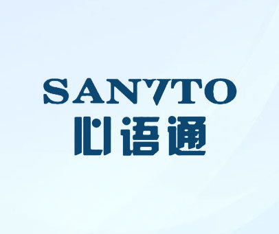 心语通-SANVTO