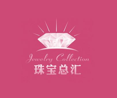 珠宝总汇- JEWELRY COLLECTION