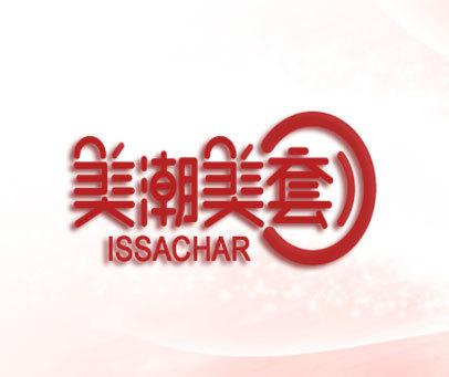 美潮美套-ISSACHAR