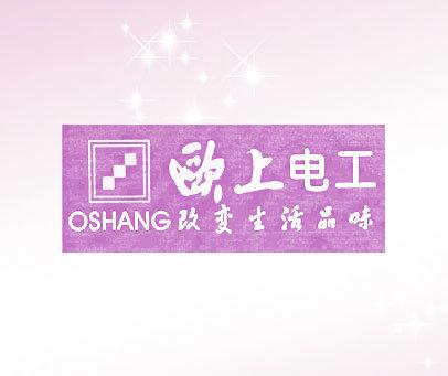 欧上电工改变生活品味-OSHANG
