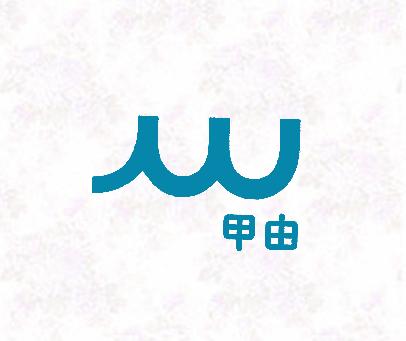 甲由-JU-JW-W