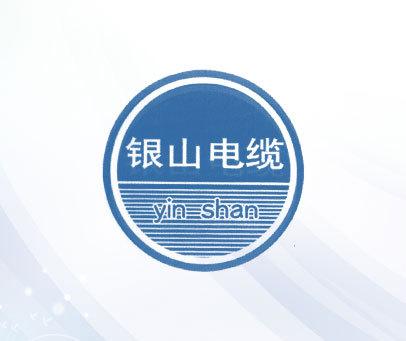 银山电缆-YIN-SHAN