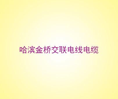 哈滨金桥交联电线电缆