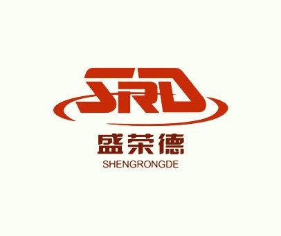 盛荣德-SRD