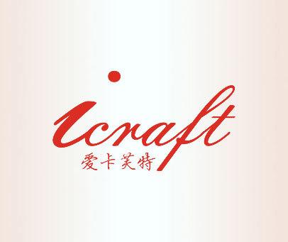 爱卡芙特-ICRAFT