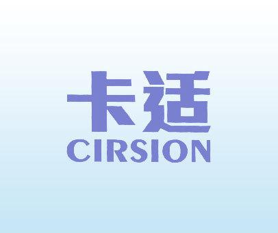 卡适-CIRSION