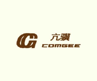 亢骥-COMGEE G