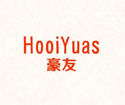 豪友-HOOIYUAS