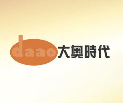 大奥时代-DAAO