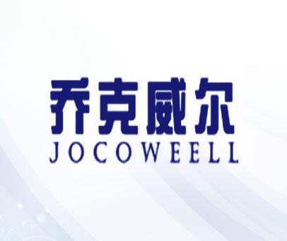 乔克威尔-JOCOWEELL