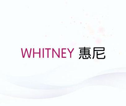 惠尼 WHITNEY