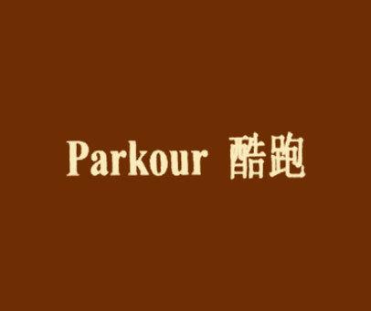 酷跑-PARKOUR