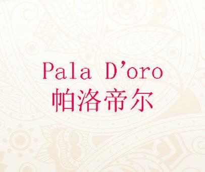 帕洛帝尔-PALA D'ORO